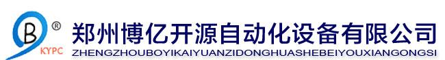 郑州博亿开源自动化设备有限公司